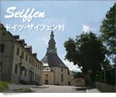 ドイツ・ザイフェン村について