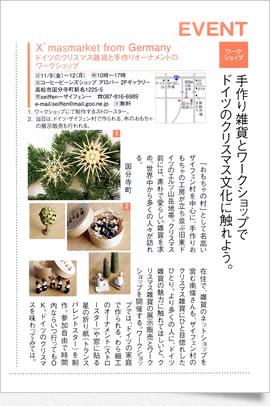 ■2007年11月号 「月刊香川こまち」