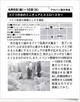 2008年6月号 「月刊NICE TOWN」
