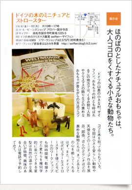 ■2008年6月号 「月刊香川こまち」